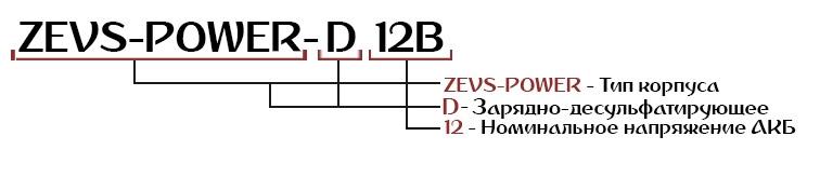 Расшифровка зарядных десульфатирующих устройств ZEVS-POWER-D